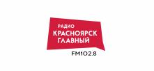 Красноярск Главный