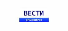 Вести Красноярск